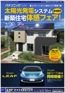 201107細谷(保存用62)