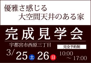 2017.3完成見学会タイトル