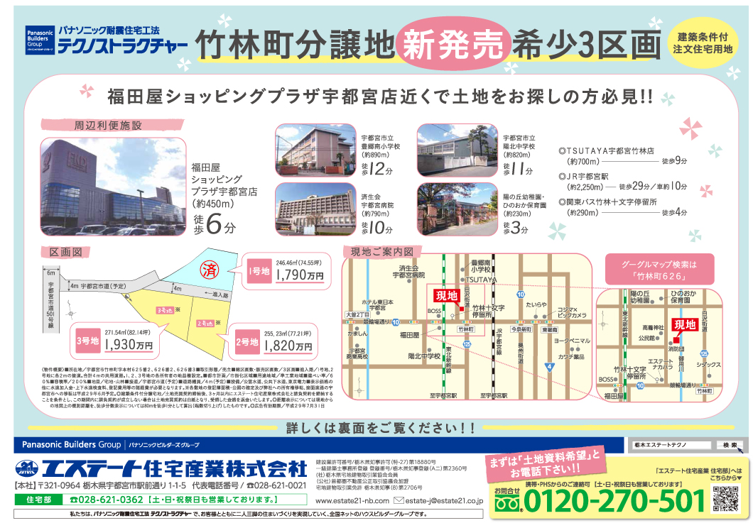 1705_エステート住宅_分譲地販売B4_表2