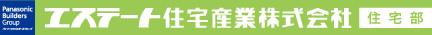 栃木の注文住宅【エステート住宅産業】